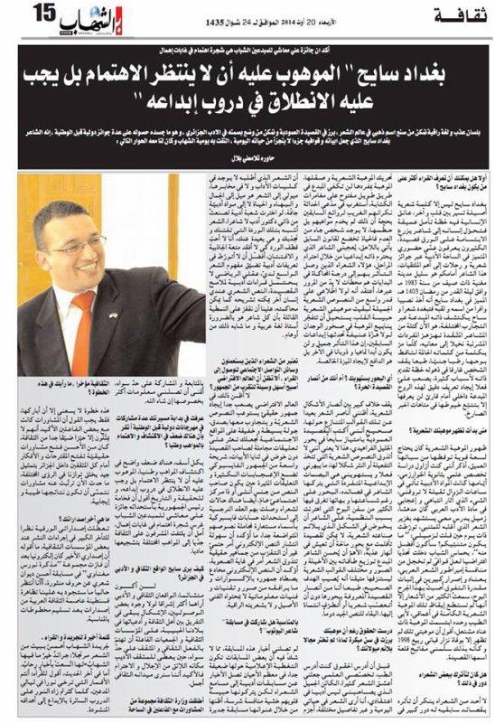 حوار الشاعر بغداد سايح لجريدة الشهاب/الأربعاء 20 أوت 2014
