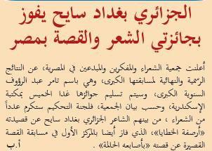 عن جريدة الشباب الجديد: الشاعر بغداد سايح يفوز بجائزتي الشعر و القصة في مصر