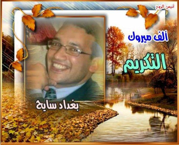بمناسبة تتويج بغداد سايح بجائزتي الشعر و القصة في مصر