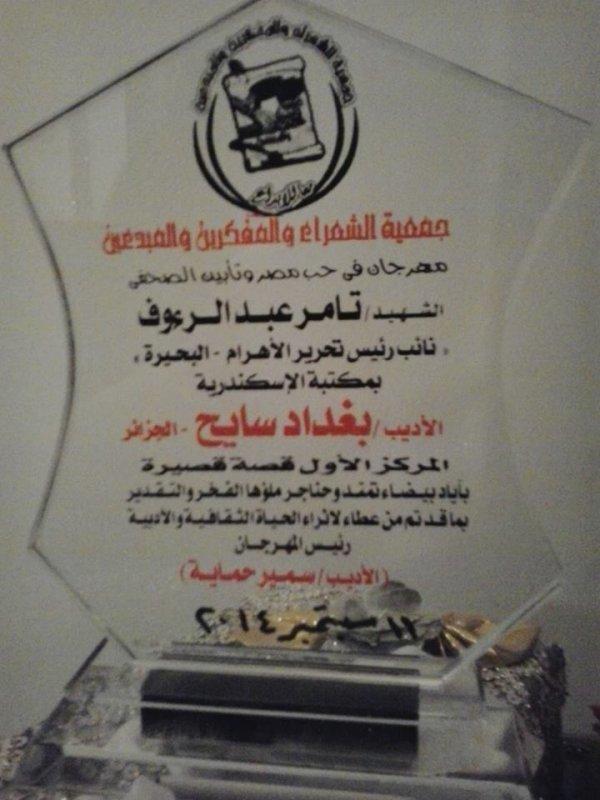 بغداد سايح يستلم درع تتويجه الأخير في مصر
