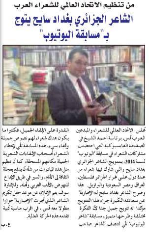 الصحفي: عليوات بوجمعة (الإخبارية) يكتب عن تتويج الشاعر: بغداد سايح بقلب شاعر اليوتيوب2014م.