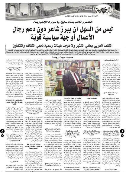 الشاعر: بغداد سايح للإخبارية/ حاوره: عليوات بوجمعة