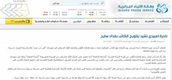 عن وكالة الأنباء الجزائرية : نادية لعبيدي تشيد بتتويج الكاتب بغداد سايح