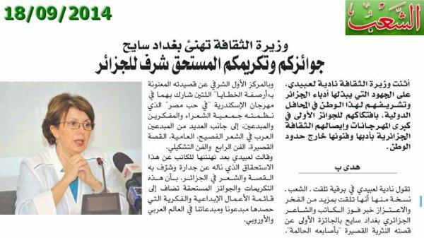 جريدة الشعب تكتب: وزيرة الثقافة تهنئ الشاعر: بغداد سايح ...