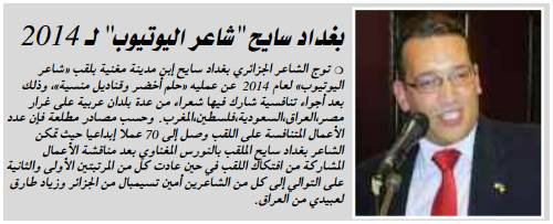 """صوت الأحرار تكتب عن الشاعر: بغداد سايح: بغداد سايح """"شاعر اليوتيوب"""" لسنة 2014م..."""