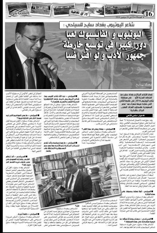الشاعر: بغداد سايح للسياحي/ حاورته سلمى فتحي...