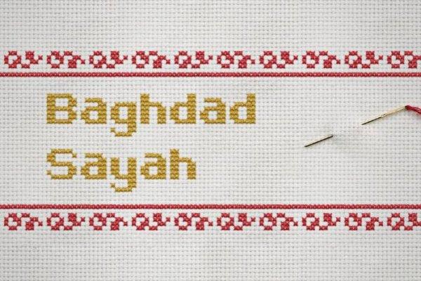 بغداد سايح.. تذكروا هذا الاسم جيدا