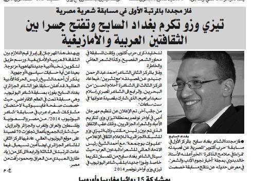 الشاعر بغداد سايح ورحلة مع المزيد من التتويجات