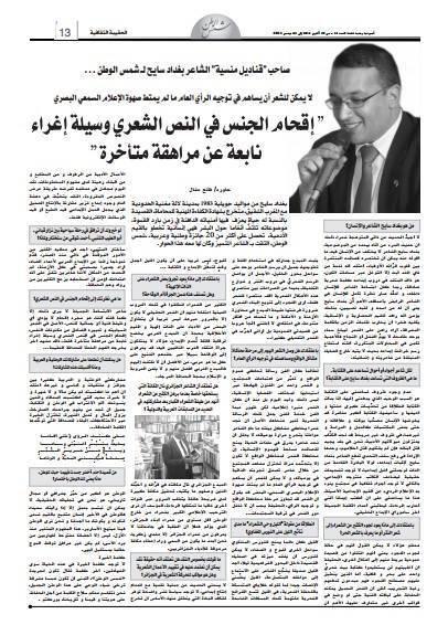 فاتح عقال يحاور الشاعر بغداد سايح في شمس الوطن