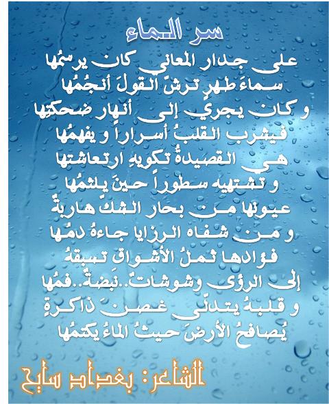 """الشاعر: بغداد سايح و""""سرُّ الماء""""..."""