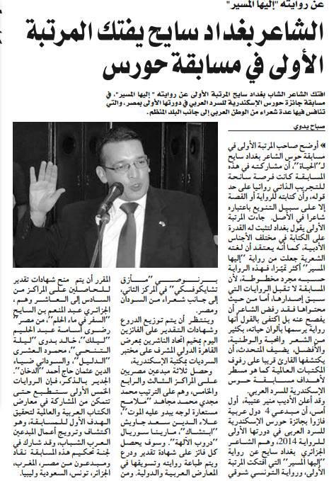 وسائل إعلامية كثيرة تحدثت عن تتويج بغداد سايح بجائزة السرد العربي