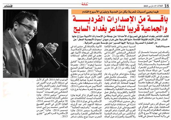 بغداد سايح لجريدة الأحداث