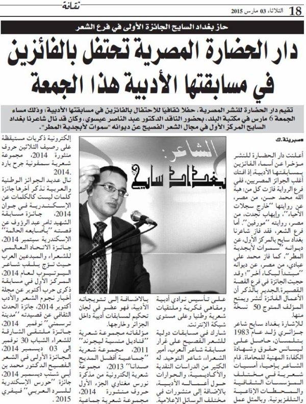 بغداد سايح في جريدة الأحداث