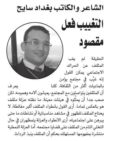 بغداد سايح في جريدة الوسط