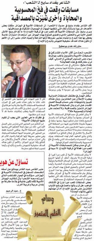بغداد سايح لجريدة الشعب