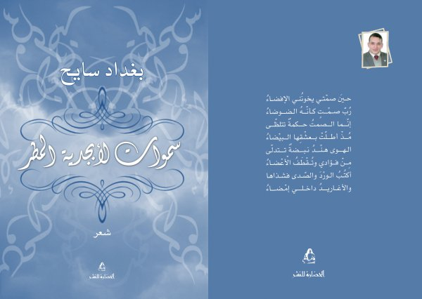"""ديوان """"سموات لأبجدية المطر"""" بغداد سايح"""