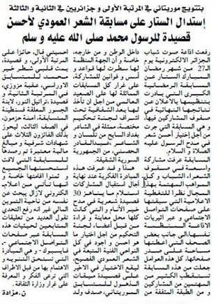 الشاعر: بغداد سايح من تجربة الفوز بالمسابقات الأدبية إلى تجريب التحكيم فيها  ... كتبتْ جرائد: السلام، الاتحاد والأوراس.