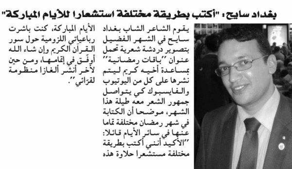 عن الكتابة الرمضانية مع بغداد سايح