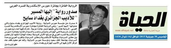 عن صدور رواية للشاعر الجزائري بغداد سايح