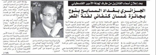 عن نيل بغداد سايح لجائزة غسان كنفاني