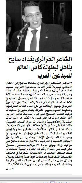 بخصوص تأهل بغداد سايح إلى مونديال المبدعين العرب