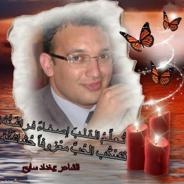من الأبيات الشعرية التي كتبها بغداد سايح