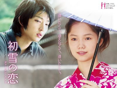 virgin snow (drama coreano / japones)