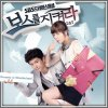 Protect the boss - Theme
