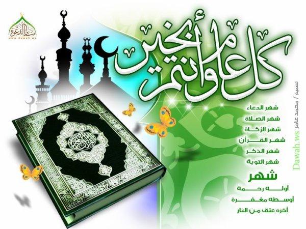 <3  ramadan  <3 : Ambiance de famille
