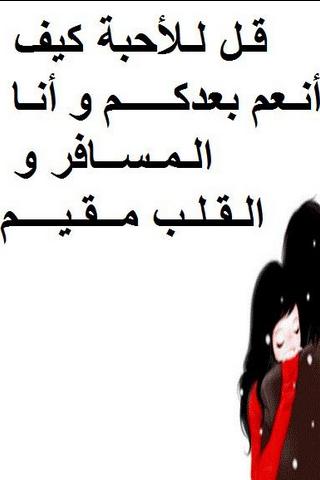 قل للأحبــــــــــــــــــــــــــة    ♥
