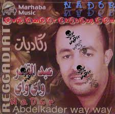 New Abd Al Kader wayway 2011