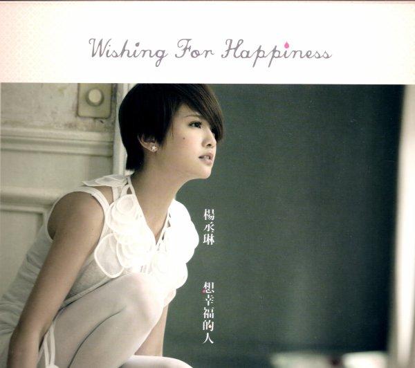 Wishing For Happiness / YI WAN LING YI ZHONG KE NENG (2012)