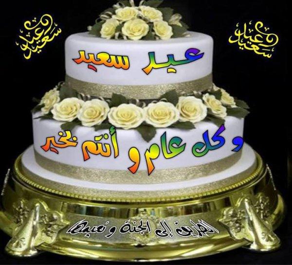 l'Aïd al-Fitr    عيد الفطر المبارك