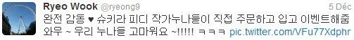 05'12'2013 : Mise à jour du twitter de Ryeowook