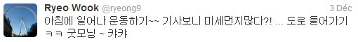 03'12'2013 : Mise à jour du twitter de Ryeowook