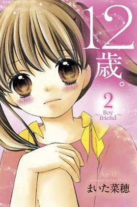 12-Sai Kiss Kirai Suki. Manga