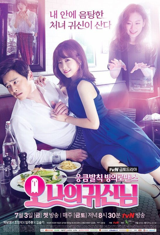 DRAMA: oh my ghost
