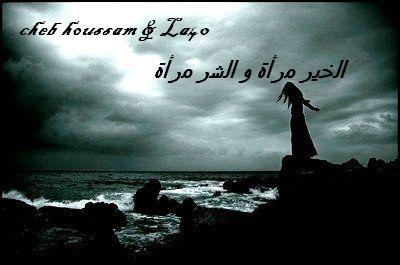 la40 / chab houssam & La40 ( wygoulou الخير مرأة و الشر مرأة )  (2011)