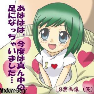 Tous sur Midori-Days
