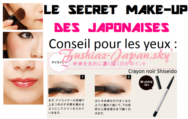 Make-Up comme les japonaises. SHISEIDO