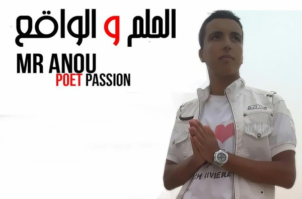 Mr Anou - الحلم والواقع