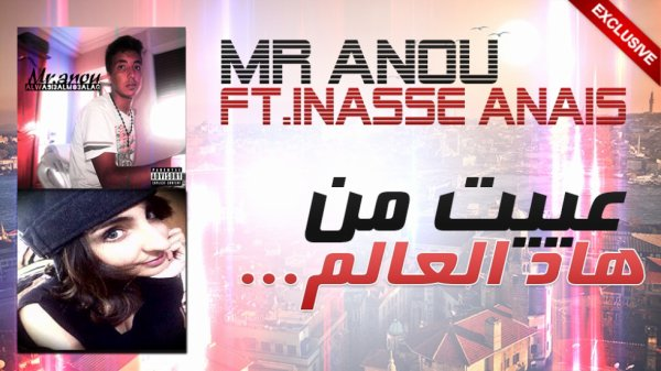 Mr Anou - 3YIT MEN HAD L3ALAM 'Ft.Inasse Anais'