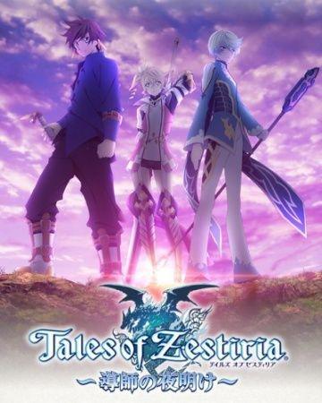 Tales of Zestiria : Doushi no Yoake
