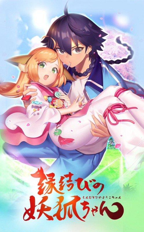 1er version : Huyao xiao hongniang / Adaptation : Enmusubi no Youko-chan