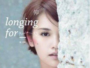 Longing for >> 仰望 #