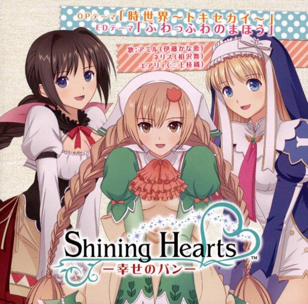 Shining Hearts - Shiawase no Pan