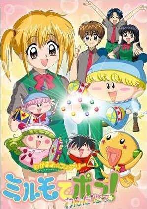 Commencons avec mon tout premier mangas quand j'avais 7-8 ans et c'était: Mirmo(en Japonais Mirumo)