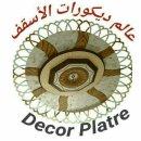Photo de platre-marocain