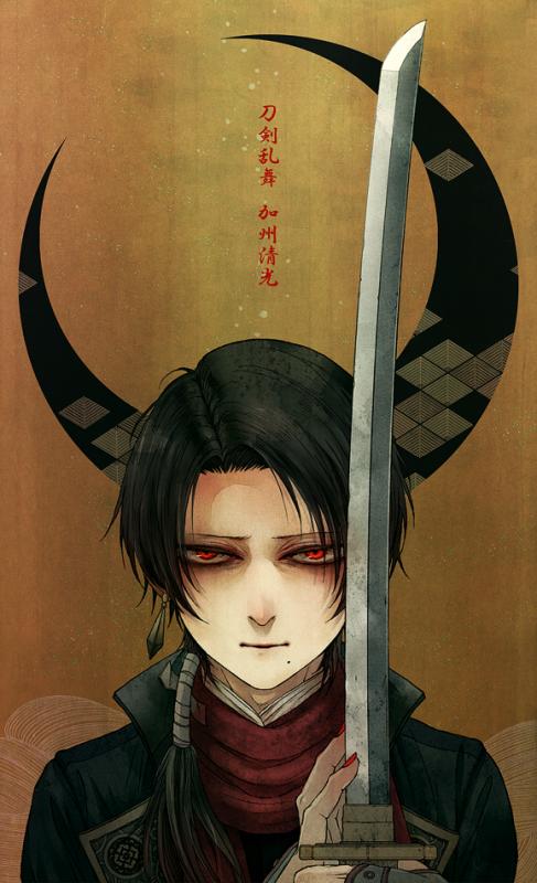 Os: Levi x Eren numéro 6