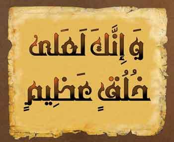 الرسول صلى الله عليه و سلم خير قدوة